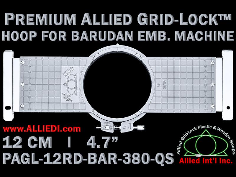 12 cm (4.7 inch) Round Premium Allied Grid-Lock Plastic Embroidery Hoop - Barudan 380 QS