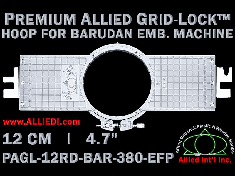 12 cm (4.7 inch) Round Premium Allied Grid-Lock Plastic Embroidery Hoop - Barudan 380 EFP