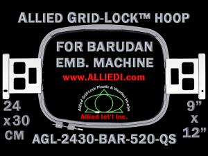 24 x 30 cm (9 x 12 inch) Rectangular Allied Grid-Lock Plastic Embroidery Hoop - Barudan 520 QS