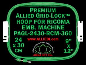 24 x 30 cm (9 x 12 inch) Rectangular Premium Allied Grid-Lock Plastic Embroidery Hoop - Ricoma 360