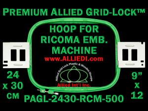 24 x 30 cm (9 x 12 inch) Rectangular Premium Allied Grid-Lock Plastic Embroidery Hoop - Ricoma 500